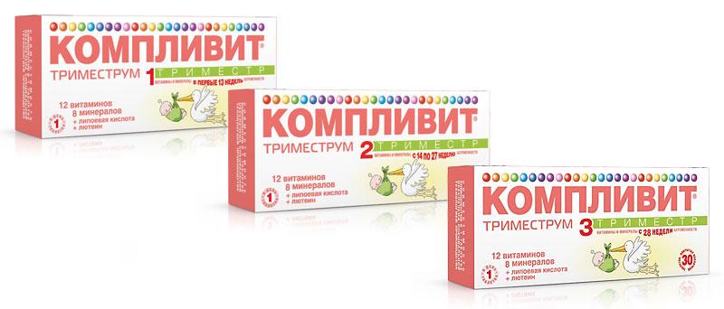 Какие витамины нужно пить беременным в третьем триместре 13