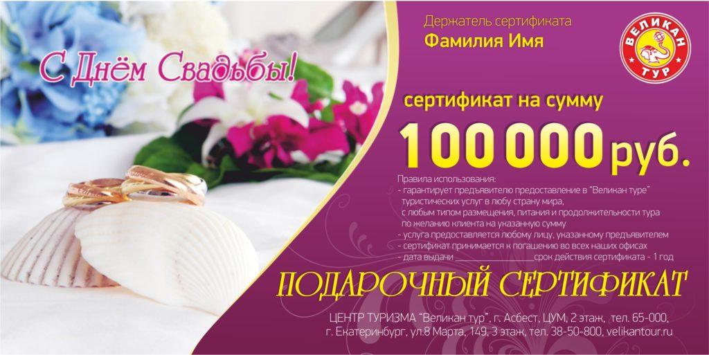 Подарочный сертификат на свадебное путешествие своими руками 47