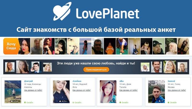 Развлекательных знакомств сайты