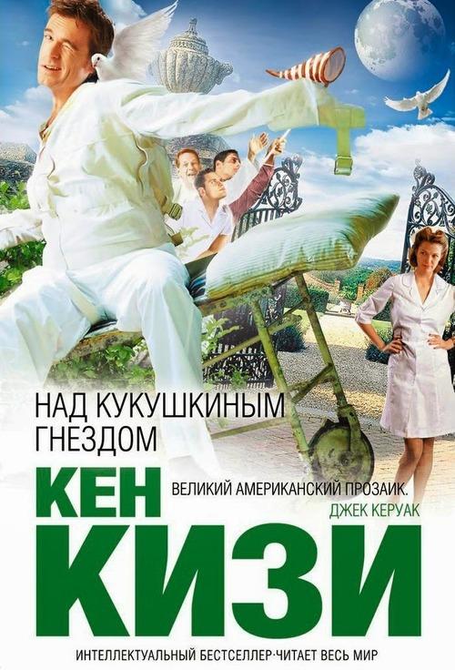 Кен Кизи «Над кукушкиным гнездом»