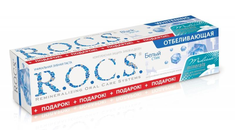Лучшие зубные пасты - R.O.C.S.