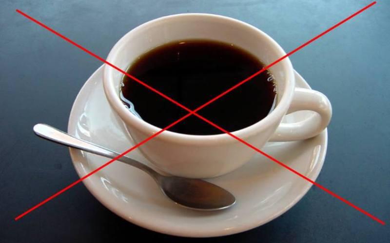 Меньше кофеина
