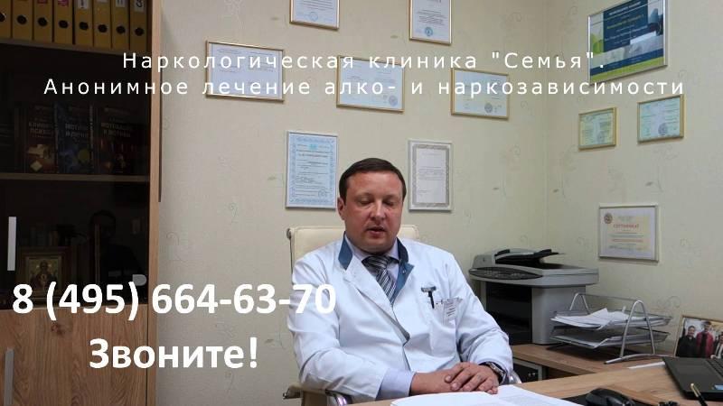 Наркологическая клиника «Семья»