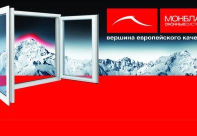 Лучшие пластиковые окна, рейтинг качества профилей – ТОП-10