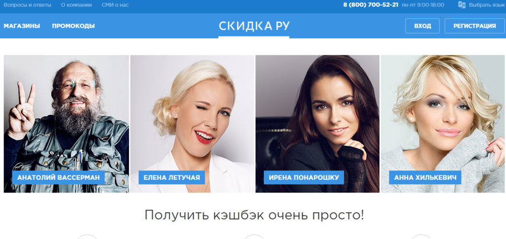 Skidka.ru
