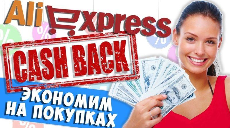 Лучшие кэшбэк сервисы AliExpress