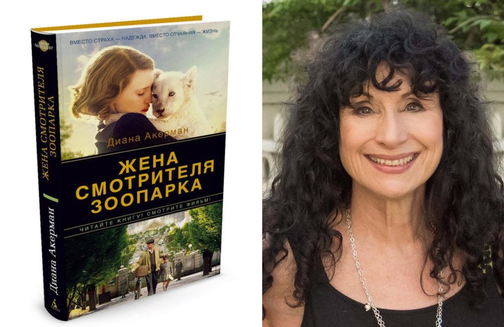 Диана Акерман «Жена смотрителя зоопарка»