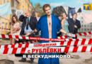 Русские сериалы 2017-2018 года, список лучших российских сериалов
