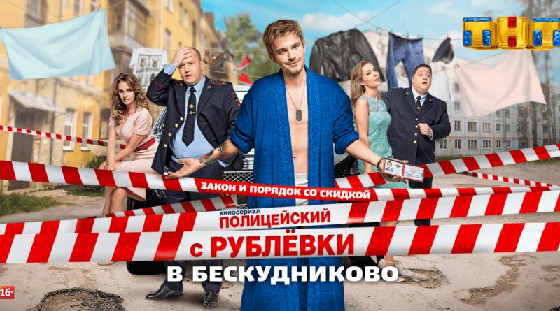 Русские сериалы 2017