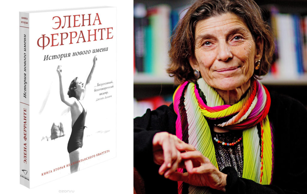 Элена Ферранте «История нового имени»