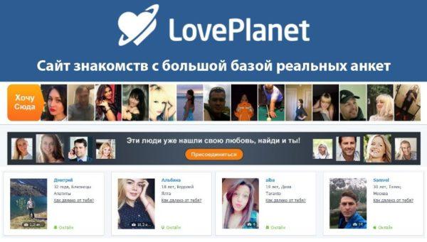 сайт самый мобильных знакомств лучший