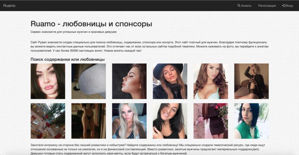 Сайт знакомств Ruamo