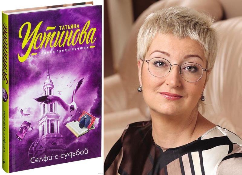 Татьяна Устинова «Селфи с судьбой»