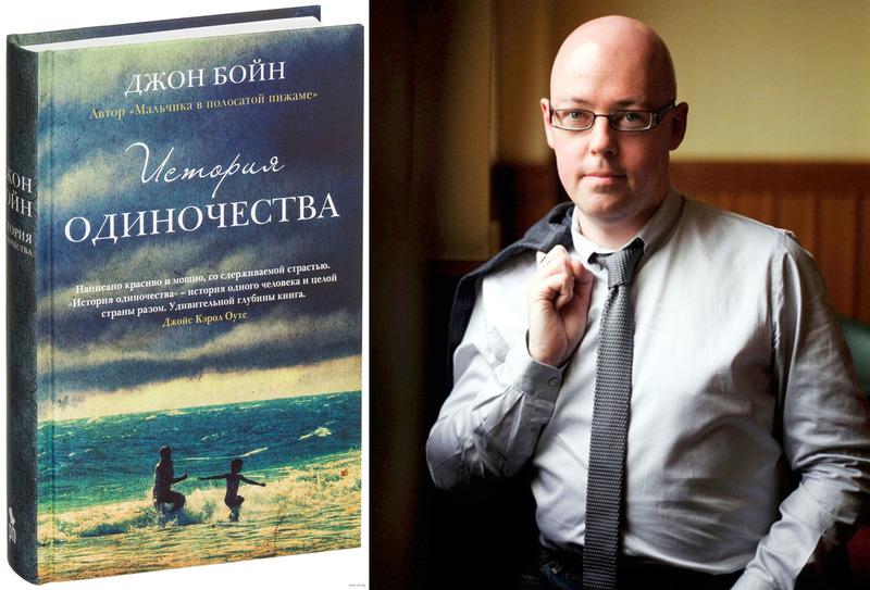 Джон Бойн «История одиночества»
