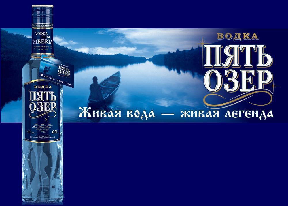 Водка «Пять озер»