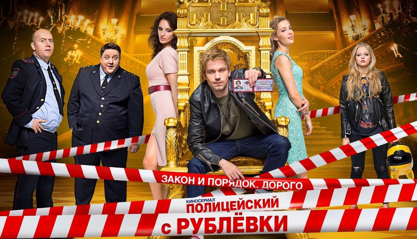 Полицейский с Рублевки 3 сезон: дата выхода, фото, видео