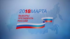 Выборы президента РФ 2018, рейтинг утвержденных кандидатов