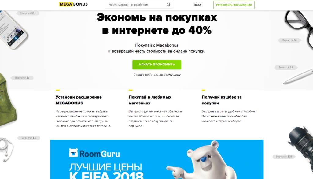 cash_back_megabonus
