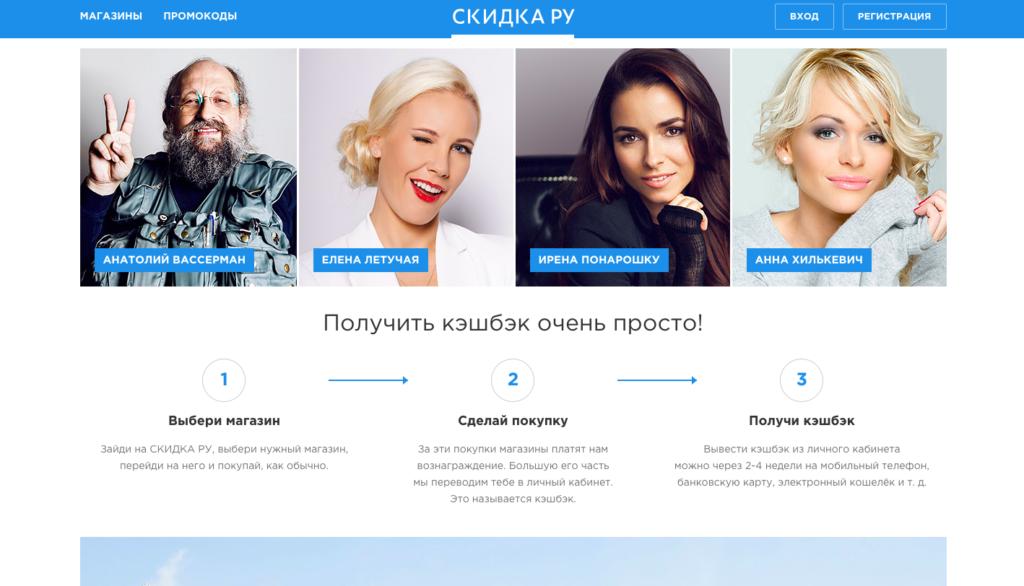 cash_back_skidka