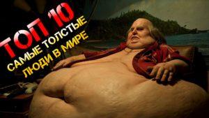 Самые толстые люди в мире. «Они ели, не переставая»