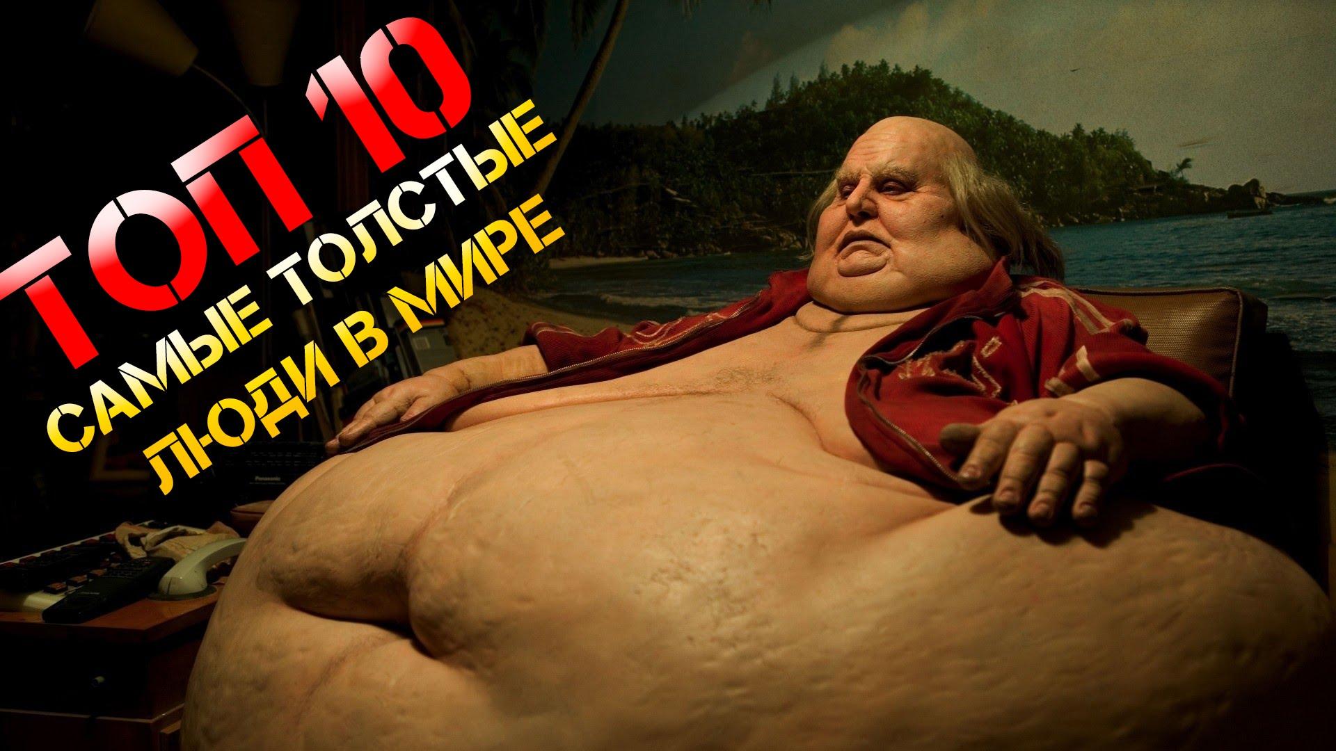 """Самые толстые люди в мире. """"Они ели, не переставая"""""""