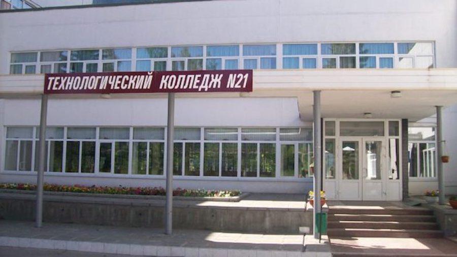 ГБПОУ ТК №21