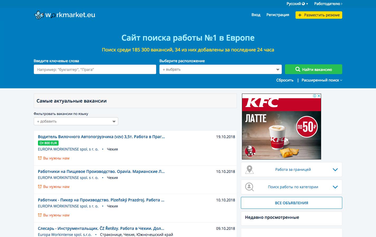 Ru.workmarket.eu