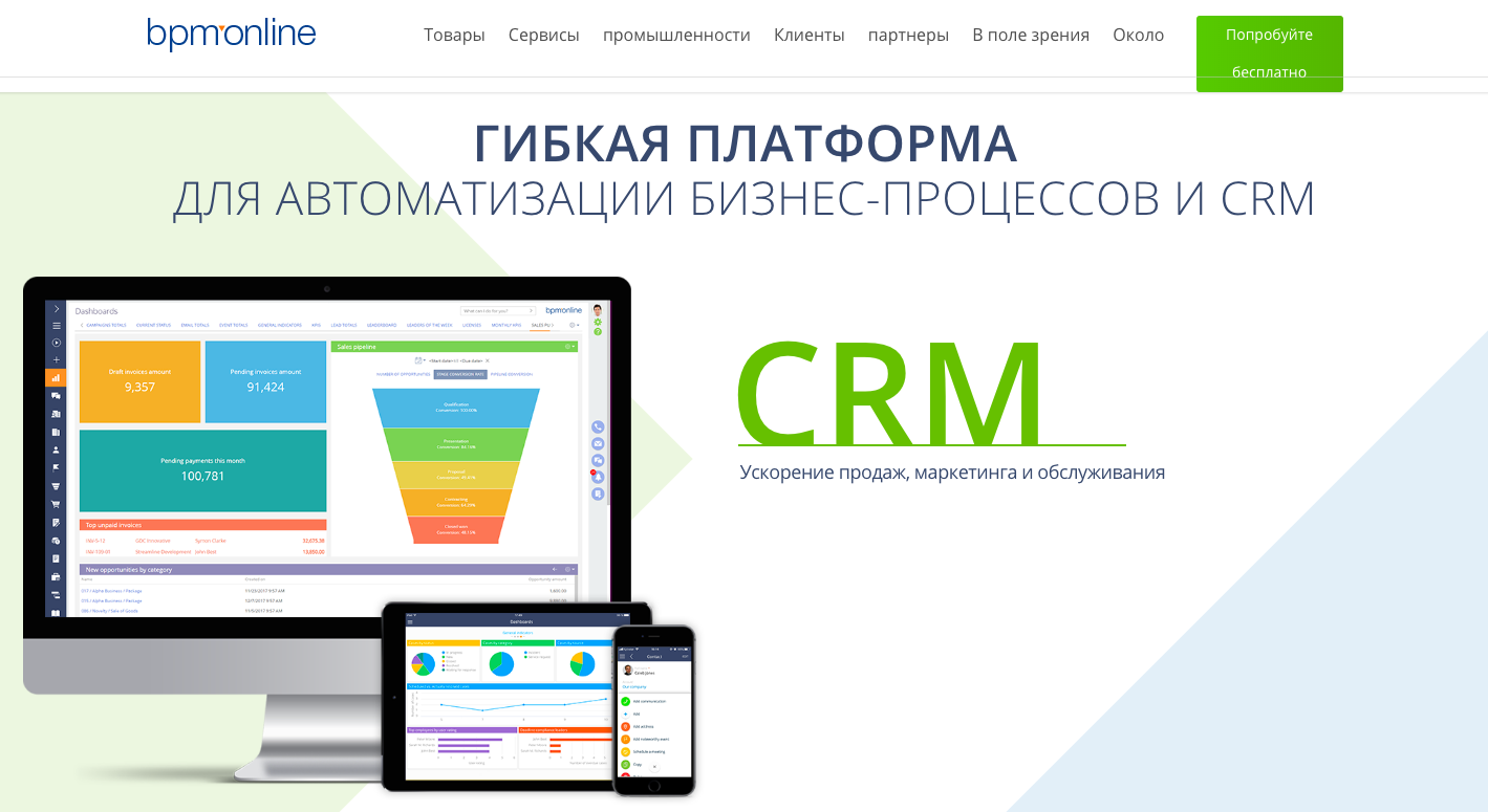 Bpm-online sales