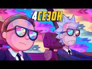 «Рик и Морти» 4 сезон: дата выхода, рейтинг, сюжет