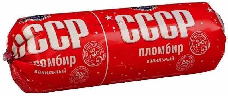 Пломбир СССР