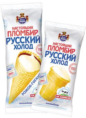 Русский холод