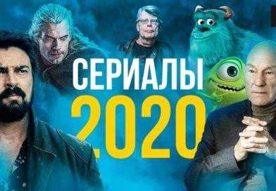 Топ-10 сериалов анонсированных на 2020 год