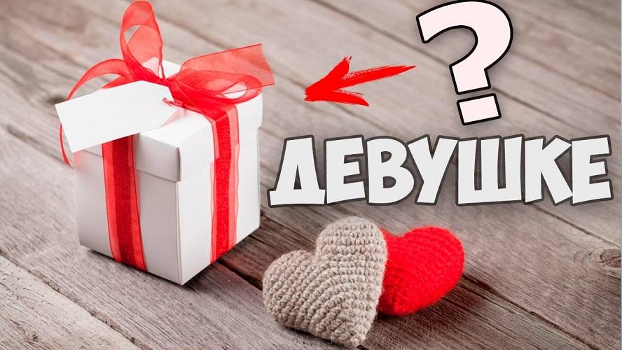 Топ-5 романтичных подарков девушке на 14 февраля
