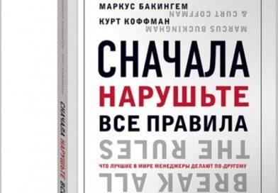 4 книги, которые помогут найти в себе силы и добиться успеха в жизни