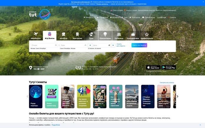 Топ-10 туристических сайтов о путешествиях
