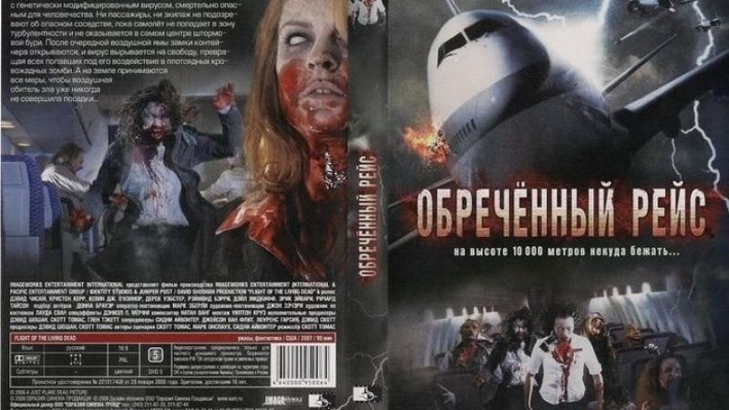 обреченный рейс фильм