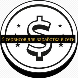 5 сервисов для зароботка в интернете для новичков