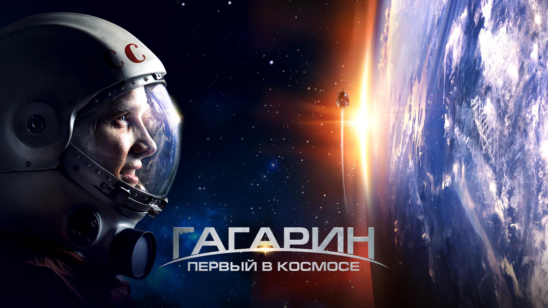 Гагарин. Первый в космосе