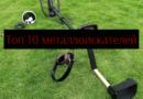Топ 10 популярных металлоискателей