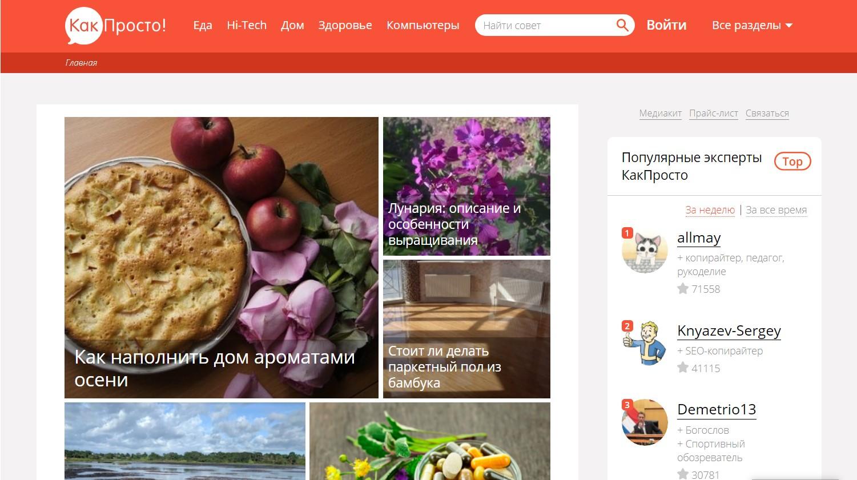 Kakprosto.ru
