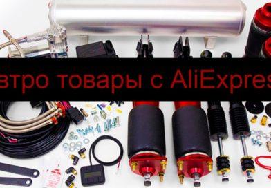 5 полезных вещей с AliExpress для автовладельца