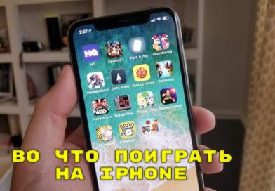 ТОП игр для iOS 2020