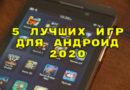 ТОП 5 игр для ANDROID 2020