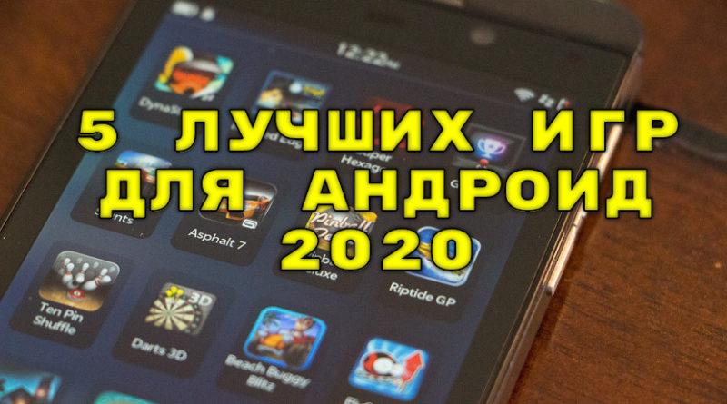 топ андроид игр 2020