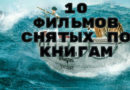 Топ-10 фильмов, снятых по книгам