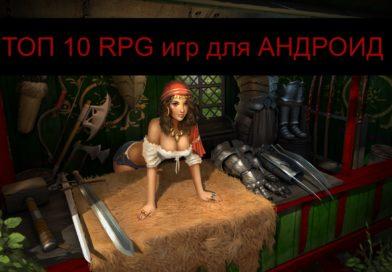 Топ 10 игр жанра RPG для андроид