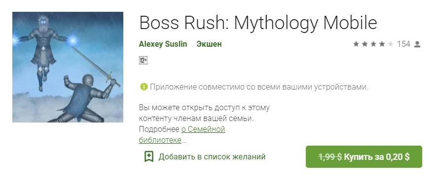 Boss Rush игра андроид