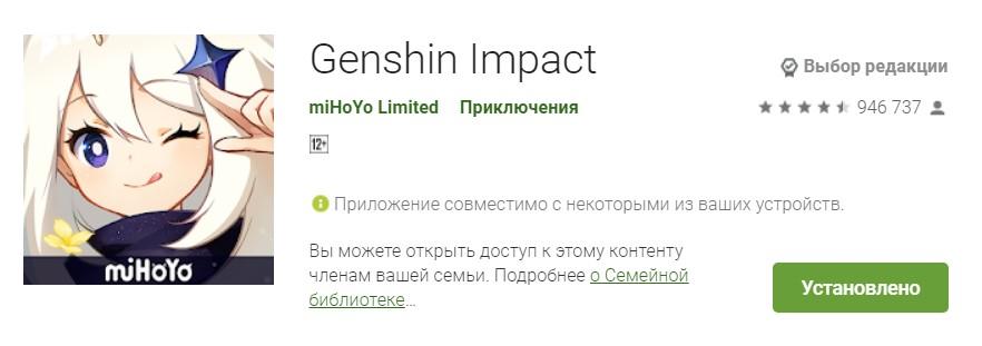 Genshin Impact android