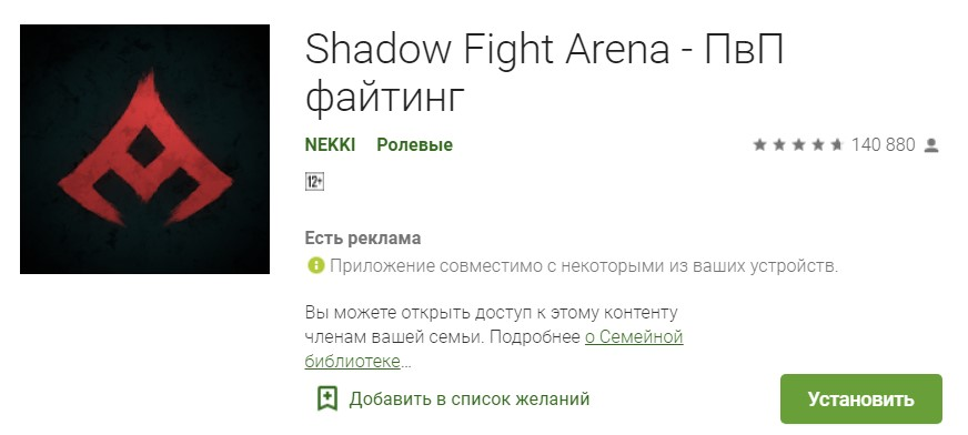 Shadow fight arena андроид