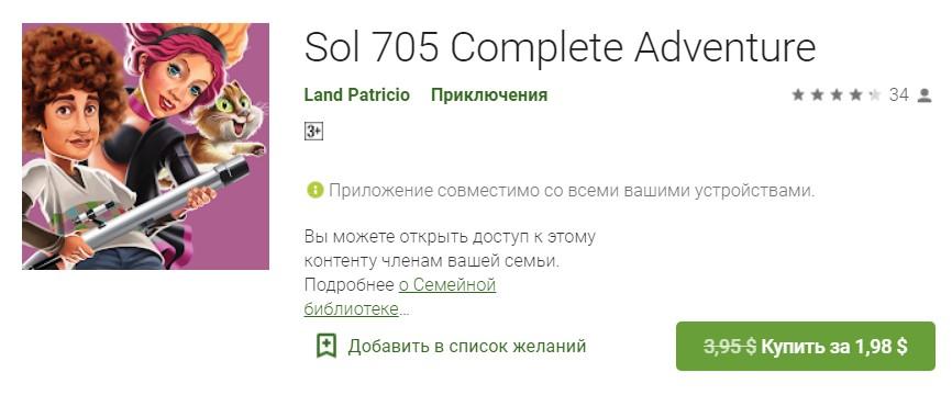 Sol 705 Complete Adventure